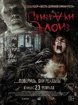 Постер к фильму «Призраки Элоиз»
