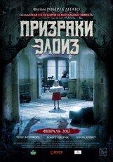 Постер к фильму «Призраки «Элоиз»»