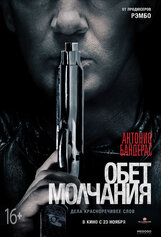 Постер к фильму «Обет молчания»