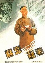 Постер к фильму «Лавка господина Линя»
