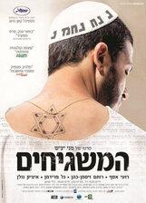 Постер к фильму «Соседи Бога»