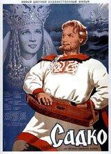 Постер к фильму «Садко»