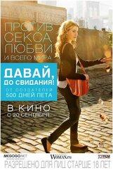 Постер к фильму «Давай, до свидания!»