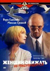 Постер к фильму «Женщин обижать не рекомендуется»