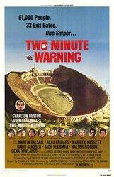 Постер к фильму «Двухминутное предупреждение»