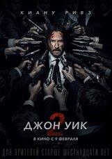 Постер к фильму «Джон Уик 2»