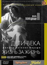 Постер к фильму «Дети века»