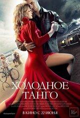 Постер к фильму «Холодное танго»