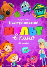 Постер к фильму «МУЛЬТ в кино. Выпуск №83. В центре внимания!»