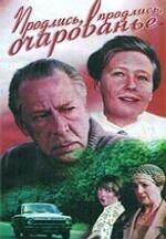 Постер к фильму «Продлись, продлись, очарованье...»