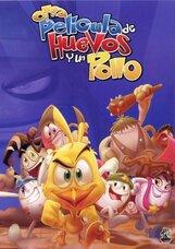 Постер к фильму «Приключения яиц и цыпленка»