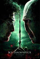Постер к фильму «Гарри Поттер и Дары смерти. Часть вторая IMAX 3D»