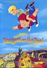 Постер к фильму «Карлсон, который живет на крыше»