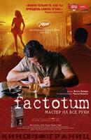 Постер к фильму «Фактотум»
