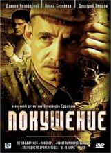 Постер к фильму «Покушение»