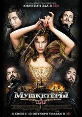 Постер к фильму «Мушкетеры в 3D»