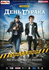 Постер к фильму «День дурака»