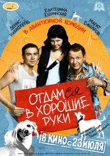 Постер к фильму «Отдамся в хорошие руки»