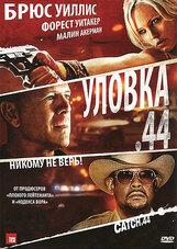 Постер к фильму «Уловка .44»