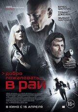 Постер к фильму «Добро пожаловать в Рай»