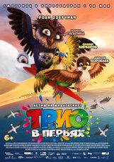 Постер к фильму «Трио в перьях»