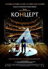 Постер к фильму «Концерт»
