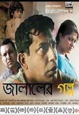 Постер к фильму «История Джалала»