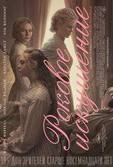 Постер к фильму «Роковое искушение»