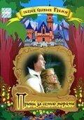 Постер к фильму «Принц за семью морями»