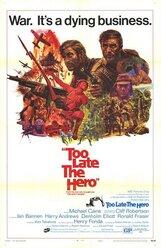 Постер к фильму «Слишком поздно, герой»