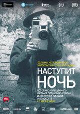 Постер к фильму «Наступит ночь»