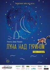 Постер к фильму «Луна над Турином»