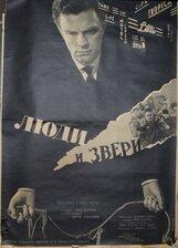 Постер к фильму «Люди и звери»