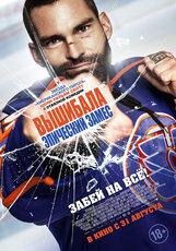 Постер к фильму «Вышибала: Эпический замес»
