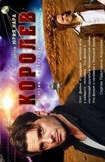 Постер к фильму «Королёв»