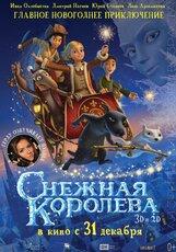 Постер к фильму «Снежная королева 3D»