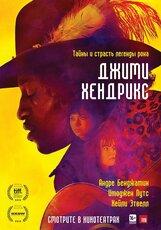 Постер к фильму «Джими Хендрикс»