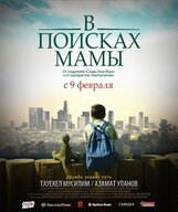 Постер к фильму «В поисках мамы»