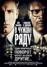 Постер к фильму «В чужом ряду»