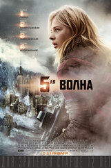 Постер к фильму «5-ая волна»