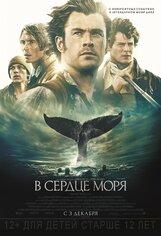 Постер к фильму «В сердце моря 3D»