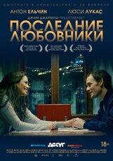 Постер к фильму «Последние любовники»
