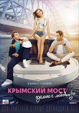 Постер к фильму «Крымский мост. Сделано с любовью!»