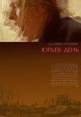 Постер к фильму «Юрьев день»