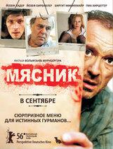 Постер к фильму «Мясник»