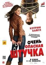 Постер к фильму «Очень опасная штучка»