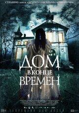 Постер к фильму «Дом в конце времен»