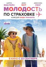 Постер к фильму «Молодость по страховке»