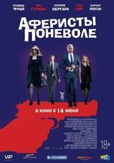 Постер к фильму «Аферисты поневоле»