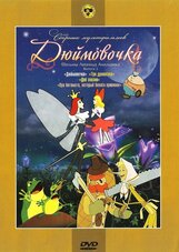 Постер к фильму «Дюймовочка»
